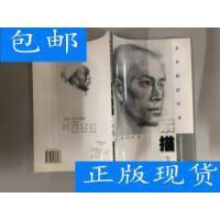 [二手旧书8成新]素描.3 /徐峰 林小燕著 中国民族摄影艺术出版社