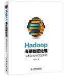 Hadoop海量数据处理 技术详解与项目实战,范东来,人民邮电出版社,9787115380999