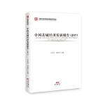 中国县域经济发展报告 (2017)