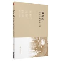 任应秋中医基础理论十讲