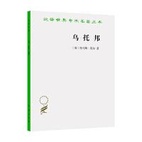 乌托邦(汉译世界学术名著丛书)
