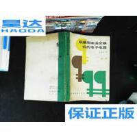 [二手旧书9成新]纵横制电话交换机的电子电路 /石清泉 编 : 人民?