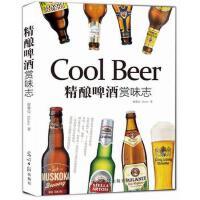精酿啤酒赏味志,谢馨仪,光明日报出版社,9787511267351