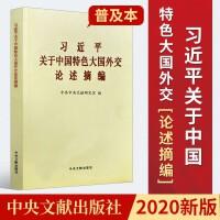 关于中国特色大国外交论述摘编(2020新版)普及本 新时代外交思想外交政策国际关系