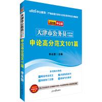 天津公务员考试中公2018天津市公务员录用考试专业教材申论高分范文101篇