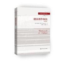 德国著作权法(第2版)(外国法学精品译丛;主编 李昊)