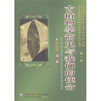 【正版二手书9成新左右】古植物学简史与生命(第1卷 孙启高 中国农业大学出版社