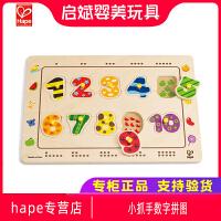 Hape小抓手数字拼图儿童3-6岁宝宝早教益智智力木质拼板玩具