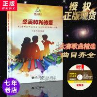 8快乐阳光感受阳光的爱伴奏第13届中国少年儿童歌曲卡拉OK电视大赛歌曲148首音乐书人民音乐出版社书