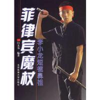 【旧书二手书9成新】菲律宾魔杖(李小龙短棍鼻祖) 闫无为 9787811004441 北京体育大学出版社
