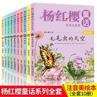 杨红樱童话注音美绘本系列(鼹鼠妈妈讲故事+毛毛虫的天空+小人精的故事+偷梦的影子等,套装共10册) 7-10岁儿童课外