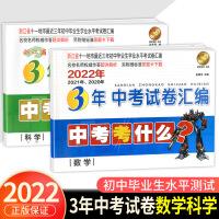 2020版 浙江省3年中考试卷汇编中考考什么 数学+科学 2本