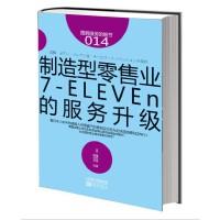 服务的细节014:制造型零售业――7-ELEVEn的服务升级(看日本人如何将美国人经营破产的便利店打造为全球连锁便利店