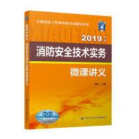消防安全技术实务微课讲义(2019年版)