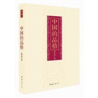 中国的品格(楼宇烈经典作品,一本书读懂中国文化,唤醒大国崛起中的文化自觉)