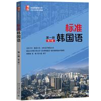 标准韩国语(第一册)(第7版) 国内韩语界教材的翘楚