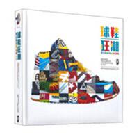 【港台原版进口】正版:球鞋狂潮:梦幻限量款必收500(英国原厂印制,首度繁体中文版限量上市