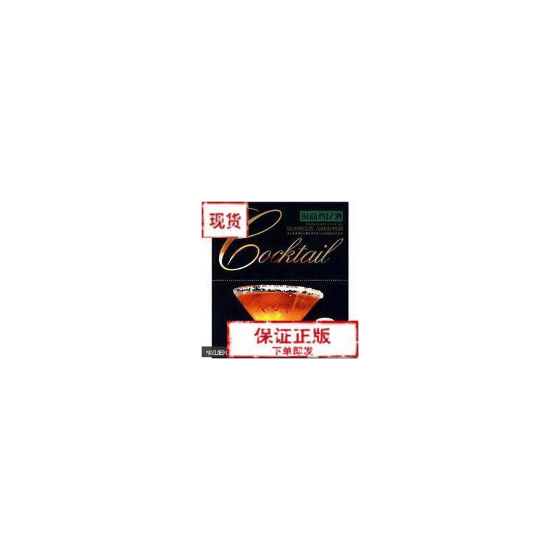 【旧书二手书9成新】时尚鸡尾酒(附DVD光盘1张) 吴莹编著 成都时代出版社9787546400334