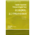 语言的范畴化:语言学理论中的类 (英)泰勒(Taylor,J.) ,蓝纯 导读 外语教学与研究出版社 97875600