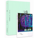 超人哲学记事本+谈资(套装共2册)