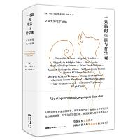 一只猫的生活与哲学观(资深猫奴史航作序!国际画猫大师斯泰因勒精美插画!)