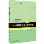 语文课程教师专业技能训练