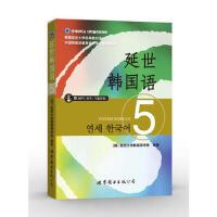 【正版二手书9成新左右】延世韩国语5(含 [韩] 延世大学韩国语学堂著 世界图书出版公司