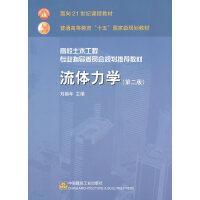 【正版二手书9成新左右】流体力学(第二版 刘鹤年 中国建筑工业出版社