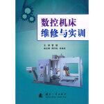 数控机床维修与实训,曹健,国防工业出版社,9787118056266