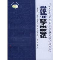 哥伦比亚数学出版导论,(美)卡斯多夫(Kasdorf,W.E.),徐丽芳,刘萍,苏州大学出版社,97878109092