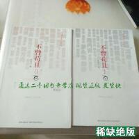 【二手九成新】不曾苟且(12)合售啄木鸟新星出版社