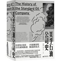 [官方正版]新民�f 美孚石油公司史 埃�_・塔��� �V西��范大�W出版社