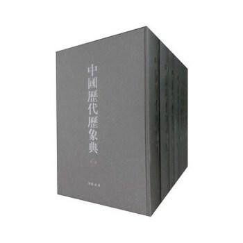 中国历代历象典(精装8册)