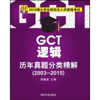 GCT逻辑历年真题分类精解(2003-2015)(2016硕士学位研究生入学资格考试)