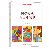 国学经典与人生智慧(高等学校通识课程系列教材)