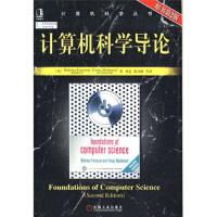 【正版二手书9成新左右】计算机科学导论(原书第2版 [美] 佛罗赞,[美] 莫沙拉夫,刘艺 等 机械工业出版社
