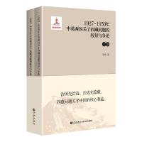 1927~1950年中英两国关于西藏问题的较量与争论(上下卷)