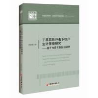 【XSM】干旱风险冲击下牧户生计策略研究 史俊宏 中国经济出版社9787513627368