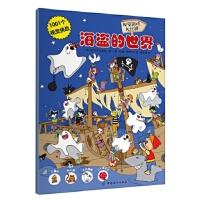 视觉游戏大比拼海盗的世界 西班牙丽巴萨,(西)霍斯丽 绘,蔡苗苗 中国纺织出版社 9787518018895