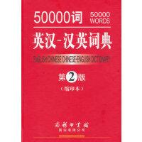 50000词英汉-汉英词典(缩印本)》