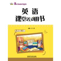 英语(新标准)课堂活动用书九年级上册
