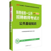 中公2017陕西省统一公开招聘教师考试专用教材公共基础知识