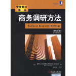 商务调研方法(原书第7版)――管理教材译丛
