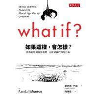 现货 如果�@�樱���怎�� 胡思�y想的搞怪趣��正��J真的科�W 繁体中文