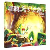 哪鹅的奇幻之旅(4我的梦想)(精)小学生课外阅读物书/教辅 博库网