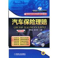 【正版二手书9成新左右】汽车保险理赔(第2版 李景芝,赵长利 机械工业出版社