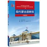 【正版书籍】现代蒙古语教程 第四册 北京大学出版社