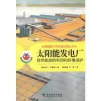 太阳能发电厂-自然资源的利用和环境保护