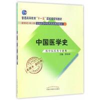 全国中医药行业高等教育经典老课本・中国医学史・新世纪(第二版)