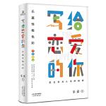 乐嘉性格色彩:写给恋爱的你(乐嘉2018年重磅新作)